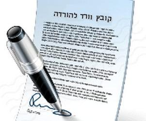 דוגמאות כתבי בית דין